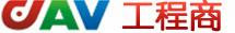 數字音視工程網工程商平臺
