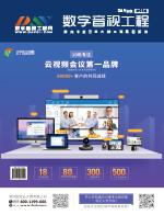 數字音視網雜志2018第2季刊