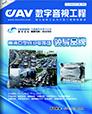 数字音视工程杂志