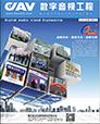 数字音视工程杂志2015第一期