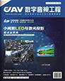 数字音视工程杂志2015第二期