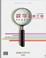 数字音视工程杂志2016第二期