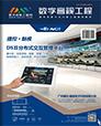 数字音视工程杂志2016第三期