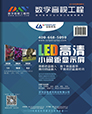 数字音视工程杂志2016第四期