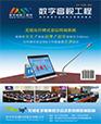 数字音视工程杂志2017第一期