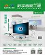 数字音视工程杂志2017第三期