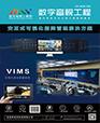 数字音视工程杂志2018第二期