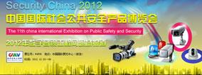 2012年中國國際社會公共安全產品博覽會