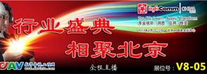 InfoComm China 2013展会在京隆重开幕