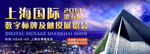2013年上海數字標牌展