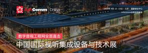 2016北京infocomm专题报道