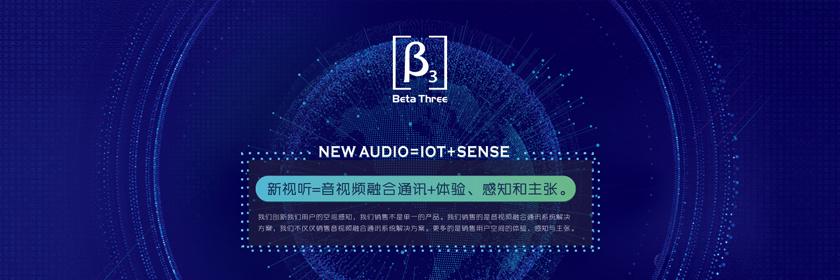 新视听音视频融合通讯系统解决方案