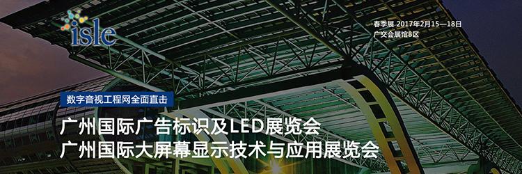 2017广州ISLE展全面直击