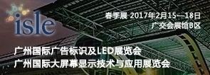 2017廣州ISLE展全面直擊