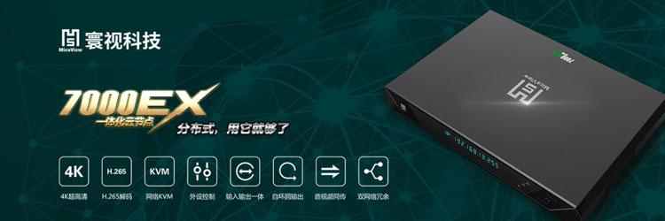 新品!寰视云接入设备7000EX