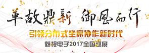 AVCIT魅视电子2017全国巡展