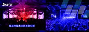 德彩光电LED显示屏为舞台租赁而生