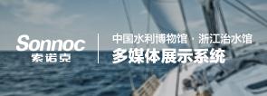 東方中原打造大型多媒體展示系統—浙江治水館