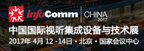 2017北京infocomm专题报道