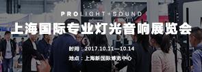上海國際專業燈光音響展覽會