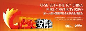 第十六屆中國國際社會公共安全博覽會