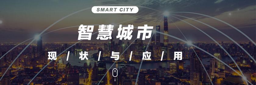 智慧城市的现状与应用