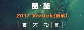"""""""品 鉴""""2017Vivitek全国巡展"""