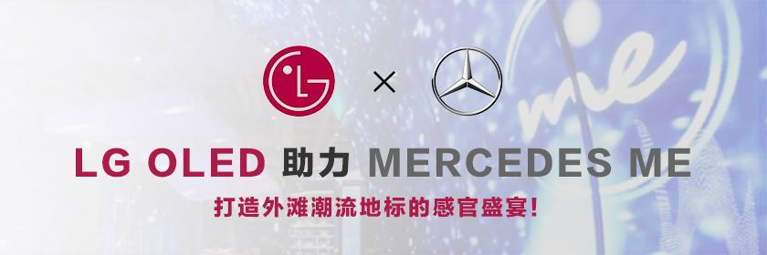 LG OLED  Mercedes me(奔驰体验店)案例赏析