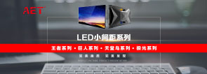 AET阿爾泰引領LED小間距行業時尚風范