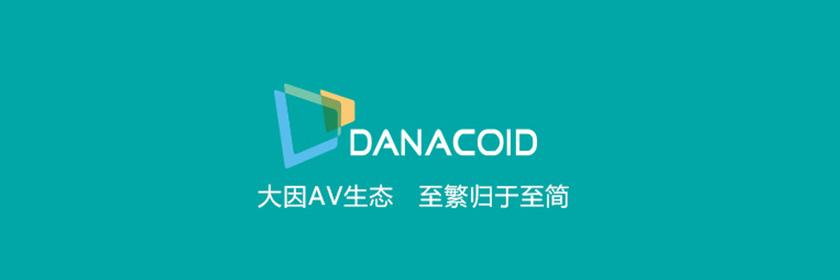 2017年DANACOID大因大事件回顾