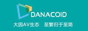 2017年DANACOID大因大事件回顧