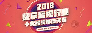 2018数字音视工程行业十大品牌评选结果