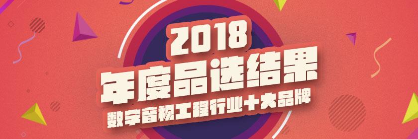 2018dav评选结果