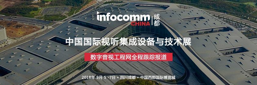 2018四川.成都InfoComm展
