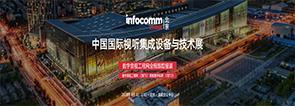 數字音視工程網InfoComm China 2018 獨家展前報道