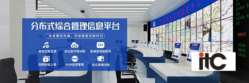广州市保伦电子有限公司(itc)--分布式综合信息管理平台
