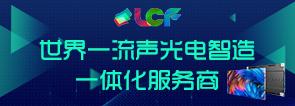 深圳市联诚发科股份有限公司