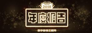 2018音视频行业年终总结