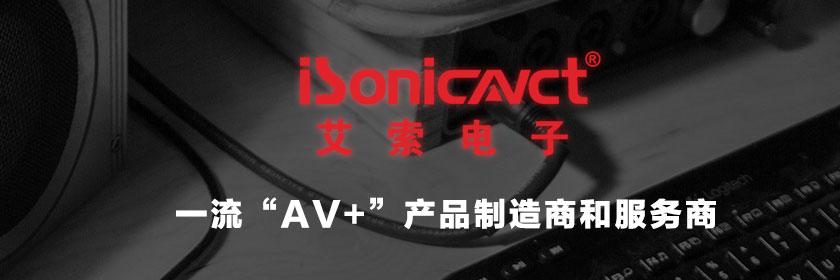"""艾索电子,一流""""AV+""""产品制造商和服务商"""