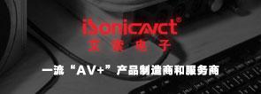 """艾索電子,一流""""AV+""""產品制造商和服務商"""