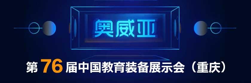 奥威亚参加第76届中国教育装备展,引领智慧教育新航向