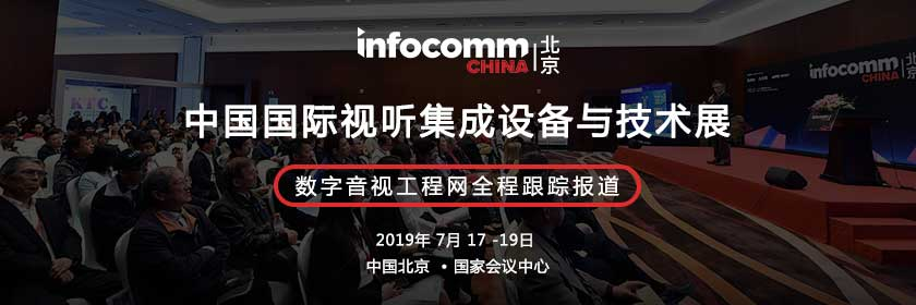 2019北京IFC展|有人縱身入海,有人在等風來