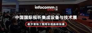 2019北京InfoComm展