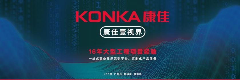 康佳壹视界,一站式商业显示采购平台