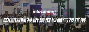 2020北京IFC展