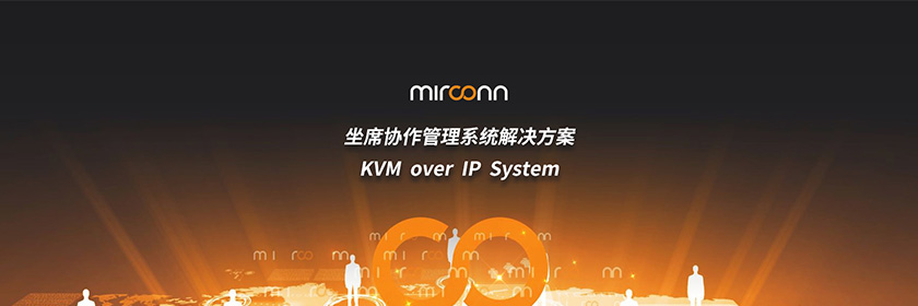 MIRCONN—坐席協作管理系統解決方案