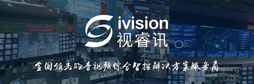 視睿訊—全國領先的音視頻綜合指控解決方案服務商