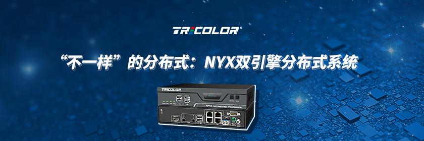 """""""不一樣""""的分布式:NYX雙引擎分布式系統"""