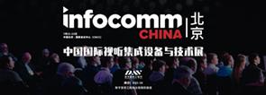 2021北京IFC展